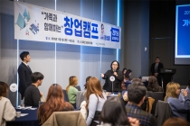 [University Training] Kyonggi University Start-up camp